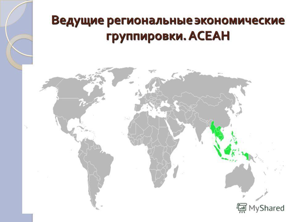 Ведущие региональные экономические группировки. АСЕАН