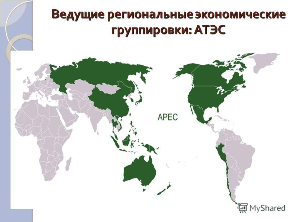 Ведущие региональные экономические группировки : АТЭС