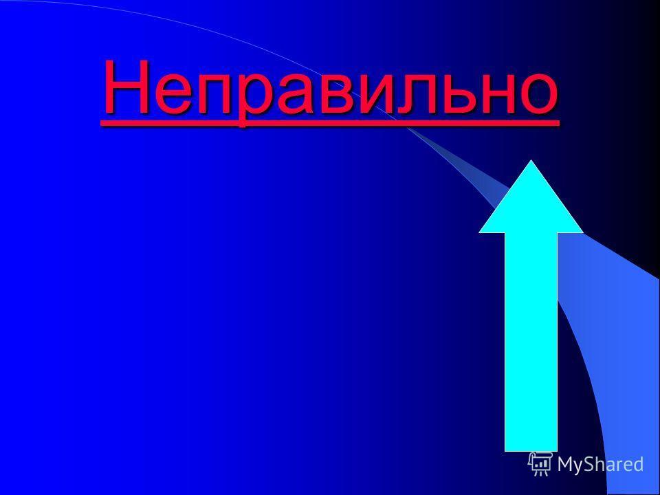 а) угол АРВ; б) угол ВСА; б) угол ВСА; в) угол НАЕ; в) угол НАЕ; Найдите смежный угол с углом RСB Ответы :