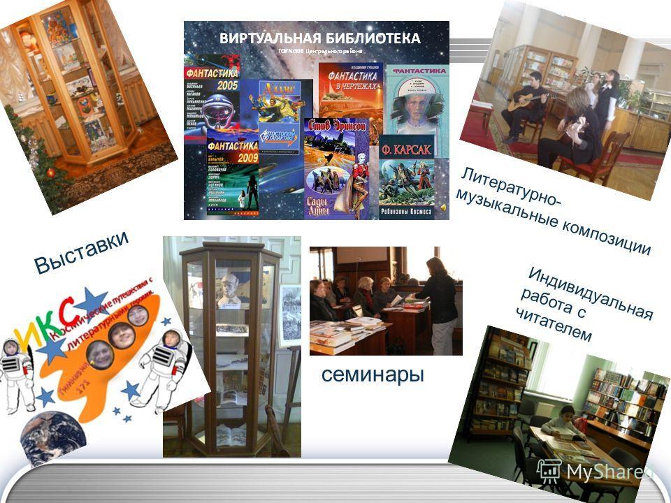 LOGO Выставки Литературно- музыкальные композиции семинары Индивидуальная работа с читателем