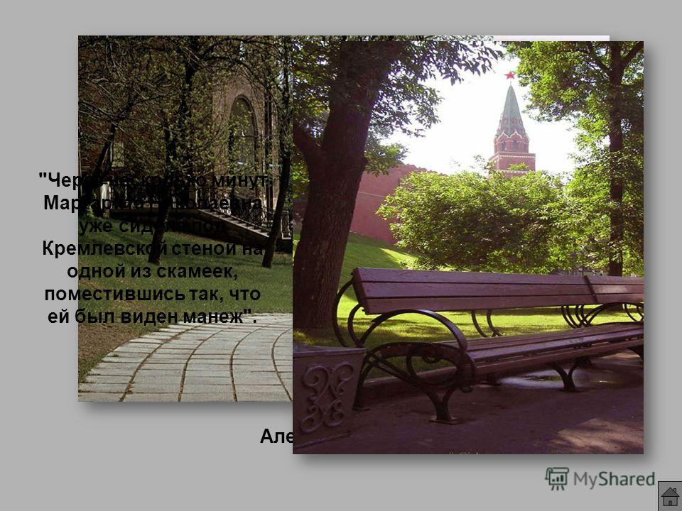 Александровский сад Через несколько минут Маргарита Николаевна уже сидела под Кремлевской стеной на одной из скамеек, поместившись так, что ей был виден манеж.