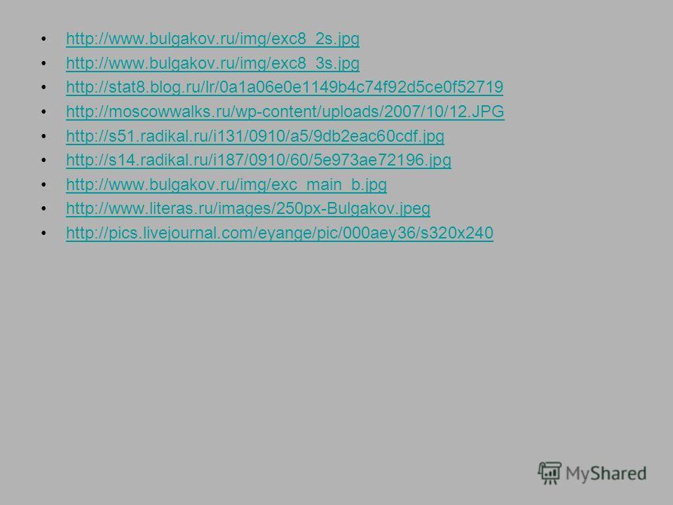 http://www.bulgakov.ru/img/exc8_2s.jpg http://www.bulgakov.ru/img/exc8_3s.jpg http://stat8.blog.ru/lr/0a1a06e0e1149b4c74f92d5ce0f52719 http://moscowwalks.ru/wp-content/uploads/2007/10/12.JPG http://s51.radikal.ru/i131/0910/a5/9db2eac60cdf.jpg http://