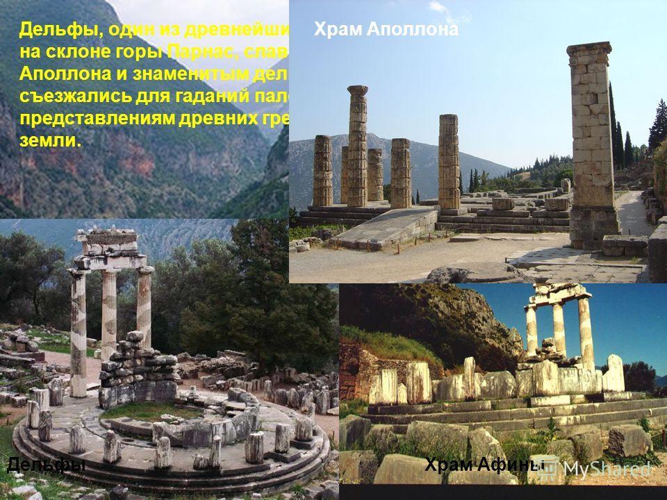Дельфы, один из древнейших городов Греции, расположенный на склоне горы Парнас, славился в античном мире своим храмом Аполлона и знаменитым дельфийским оракулом, к которому съезжались для гаданий паломники со всей Ойкумены. По представлениям древних