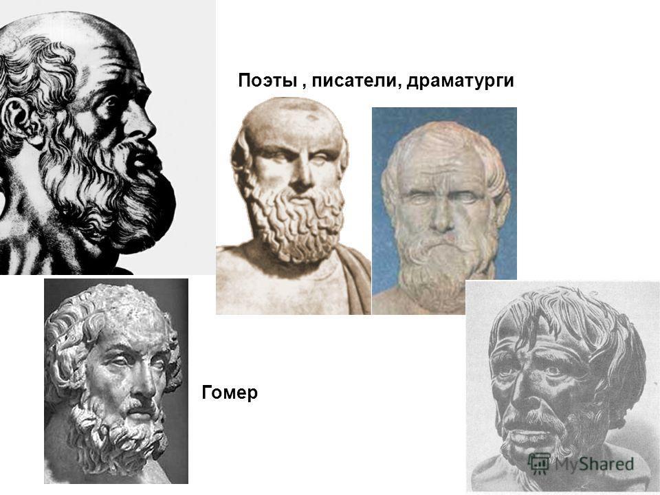 Врач Гиппократ Поэты, писатели, драматурги Эсхил Аристофан Гомер Эзоп