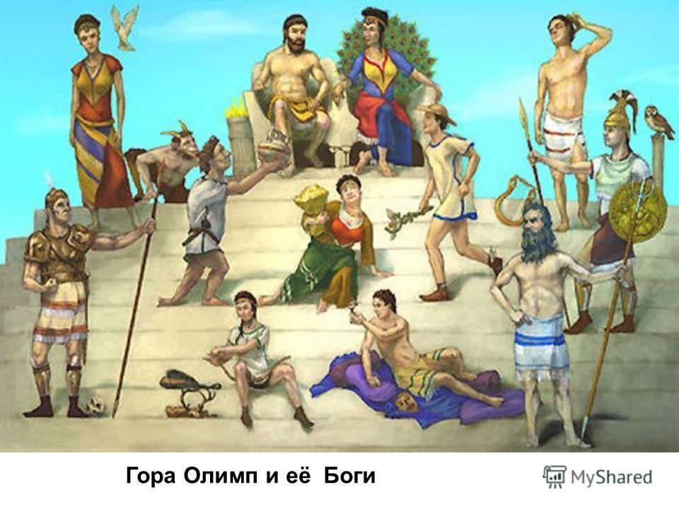 и её Гора Олимп и её Боги