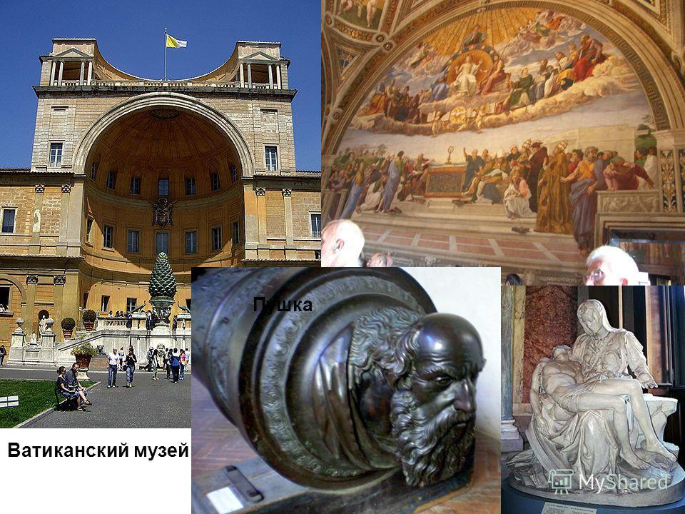 Ватиканский музей Пушка