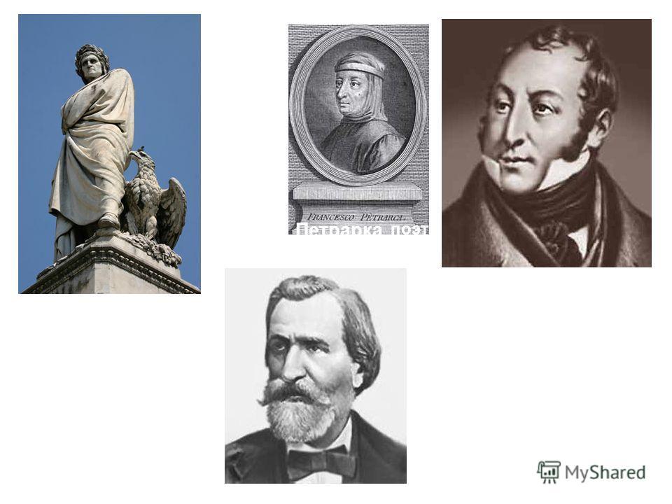 Данте РОССИНИ Джоаккино (1792 - 1868... ) Джузеппе Верди (Giuseppe Verdi Петрарка поэт Композитор