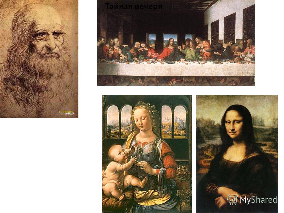 Художник и скульптор Леонардо да Винчи Тайная вечеря