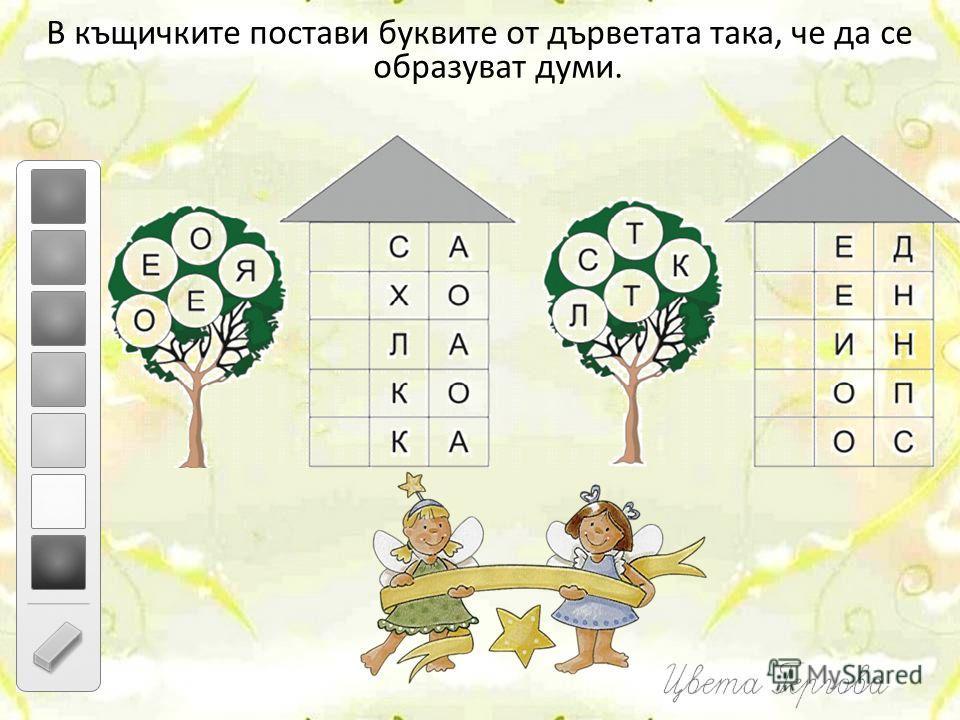В къщичките постави буквите от дърветата така, че да се образуват думи.