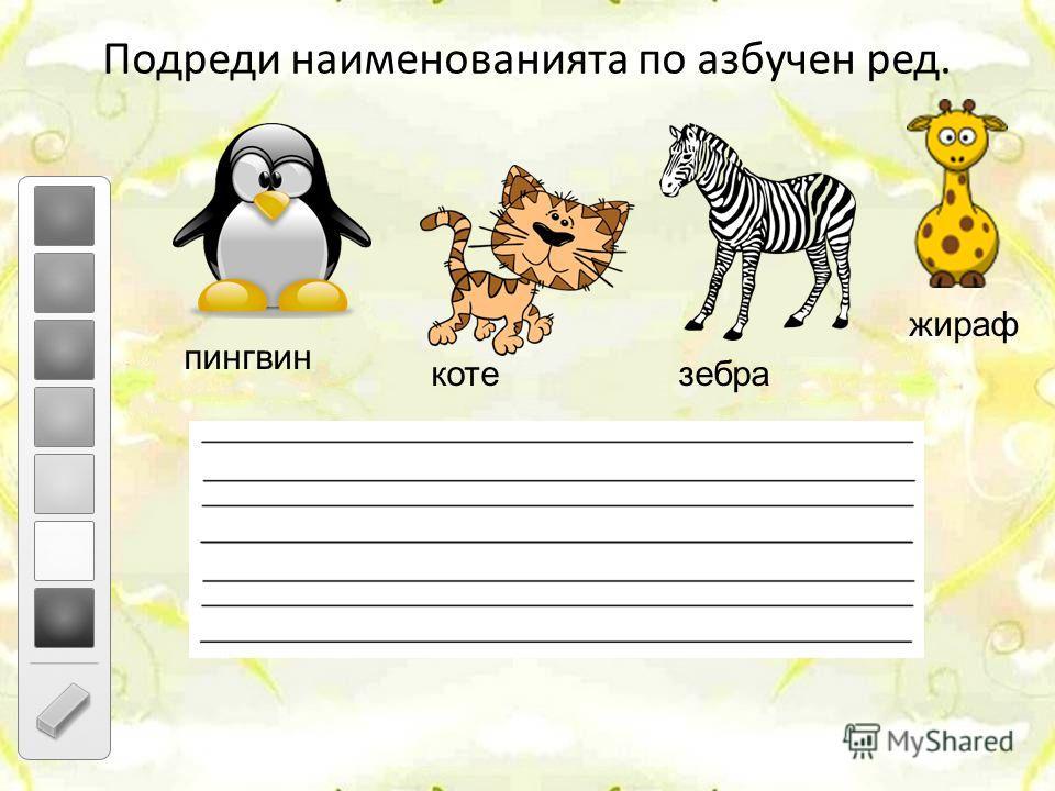 Подреди наименованията по азбучен ред. пингвин котезебра жираф