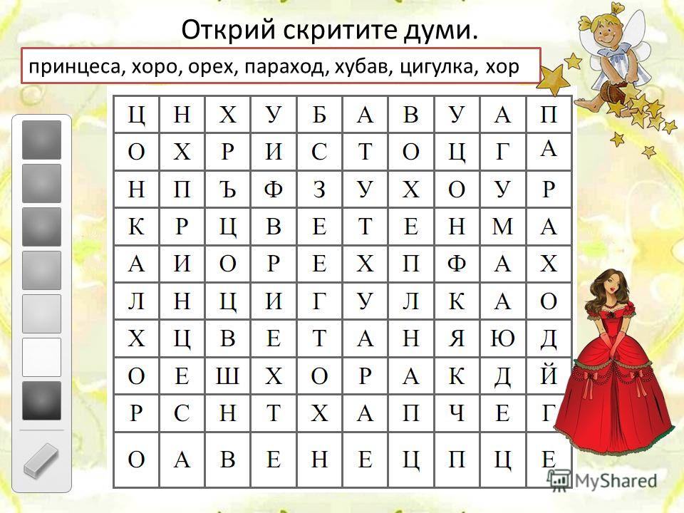 Открий скритите думи. принцеса, хоро, орех, параход, хубав, цигулка, хор