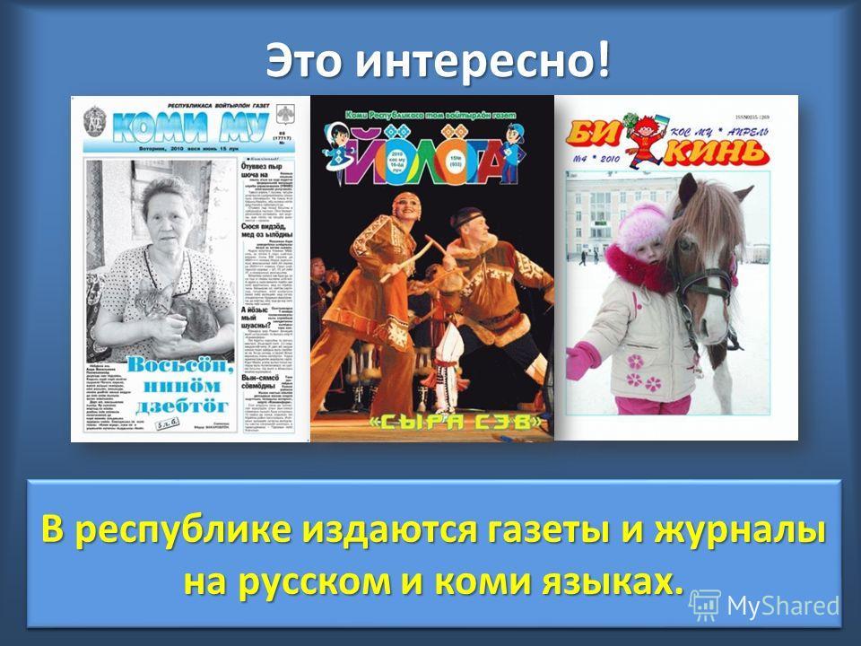 Это интересно! Национальный музыкально-драматический театр Республики Коми был создан в 1992 году. Все спектакли театра идут на коми языке, а для русского зрителя предоставляется синхронный перевод. Артисты Национального музыкально - драматического т
