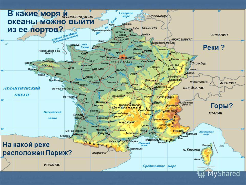 Горы? Реки ? На какой реке расположен Париж? В какие моря и океаны можно выйти из ее портов?