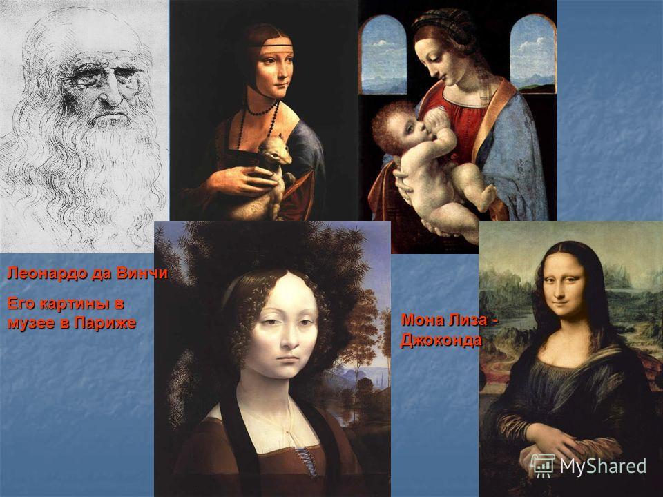 Мона Лиза - Джоконда Леонардо да Винчи Его картины в музее в Париже
