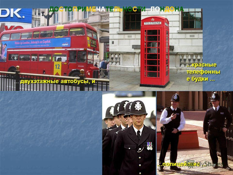 двухэтажные автобусы, и... двухэтажные автобусы, и...красные телефонны е будки... ДОСТОПРИМЕЧАТЕЛЬНОСТИ ЛОНДОНА...полицейские...