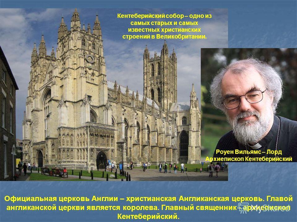 Кентеберийский собор – одно из самых старых и самых известных христианских строений в Великобритании. Официальная церковь Англии – христианская Англиканская церковь. Главой англиканской церкви является королева. Главный священник - архиепископ Кентеб