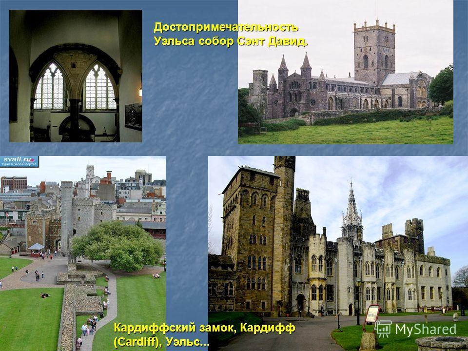 Кардиффский замок, Кардифф (Cardiff), Уэльс... Достопримечательность Уэльса собор Сэнт Давид.