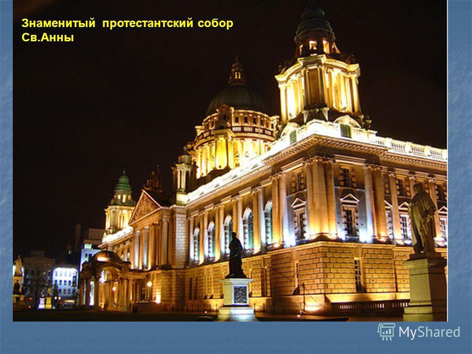 Знаменитый протестантский собор Св.Анны