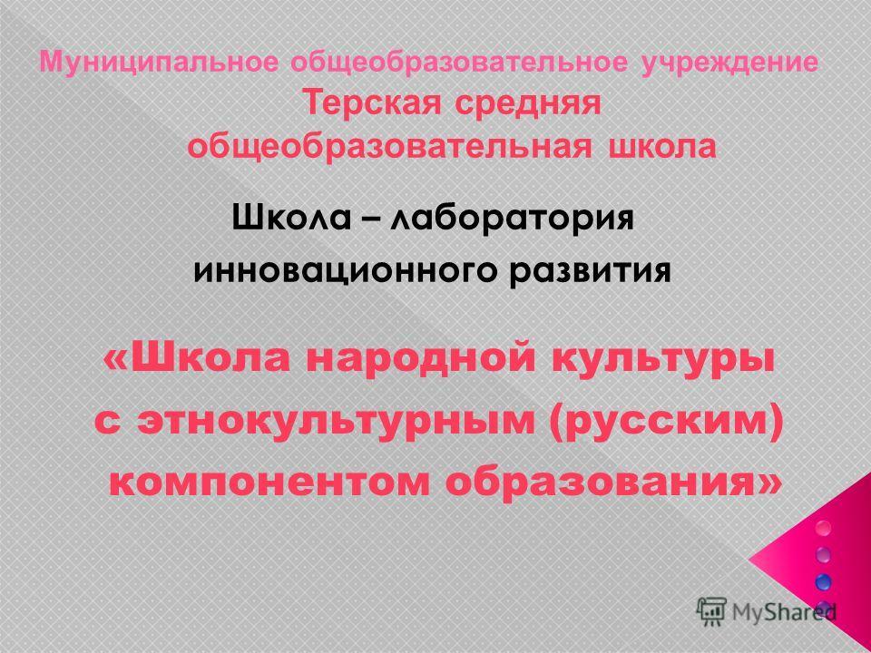 Школа – лаборатория инновационного развития «Школа народной культуры с этнокультурным (русским) компонентом образования»