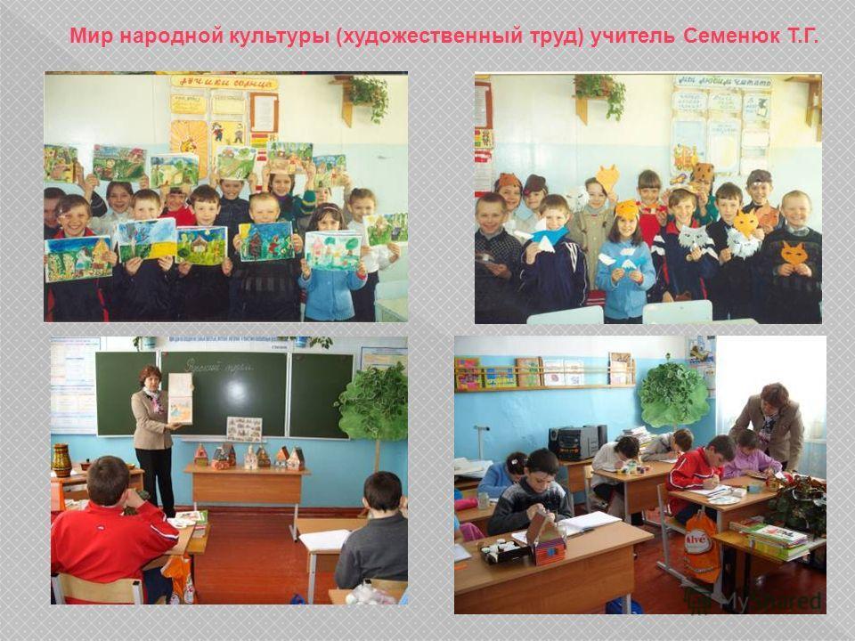 Мир народной культуры (художественный труд) учитель Семенюк Т.Г.