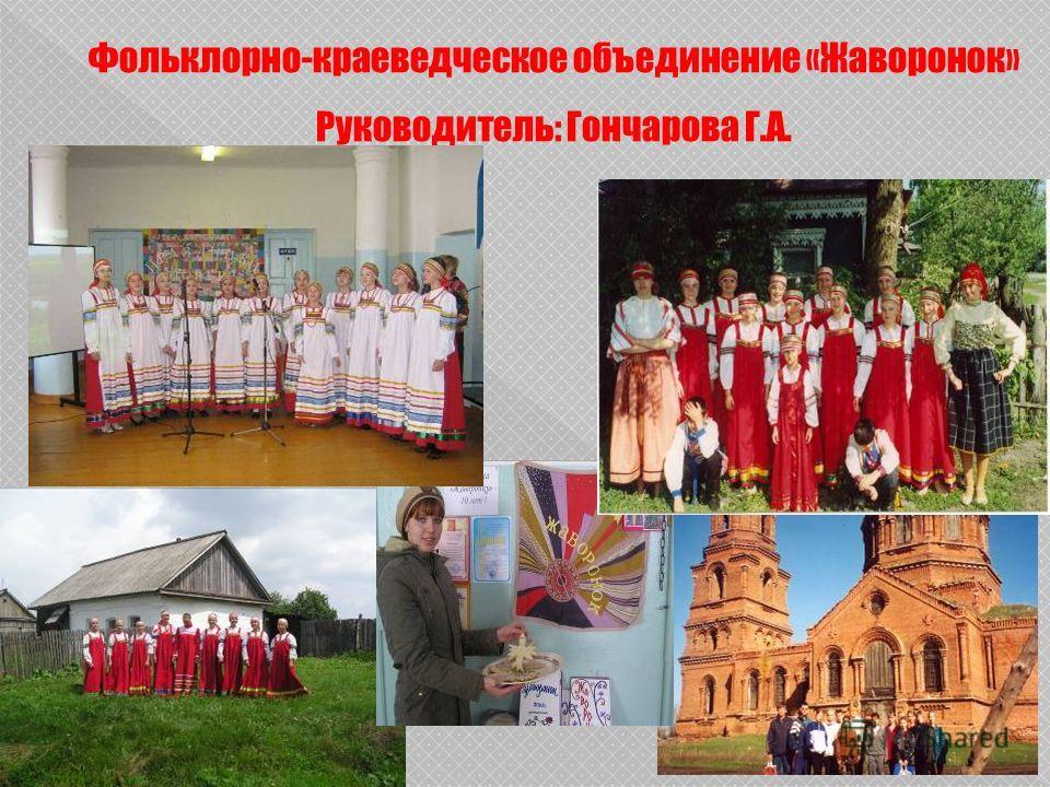 Фольклорно-краеведческое объединение «Жаворонок» Руководитель: Гончарова Г.А.