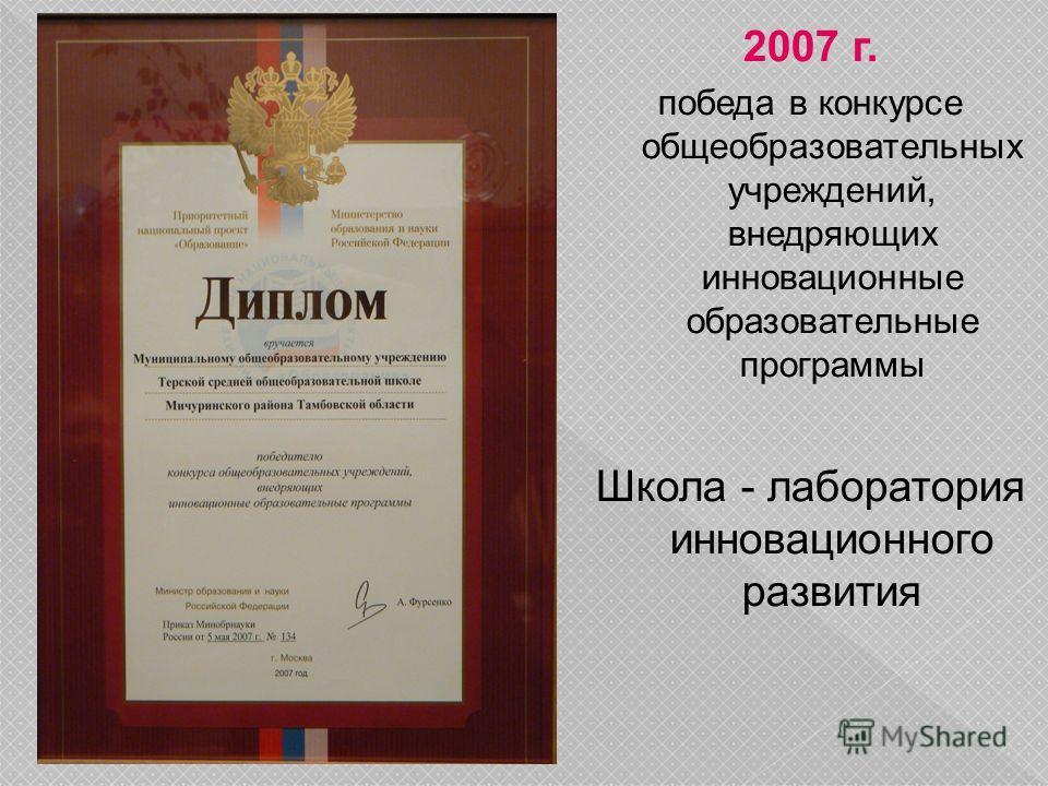 2007 г. победа в конкурсе общеобразовательных учреждений, внедряющих инновационные образовательные программы Школа - лаборатория инновационного развития