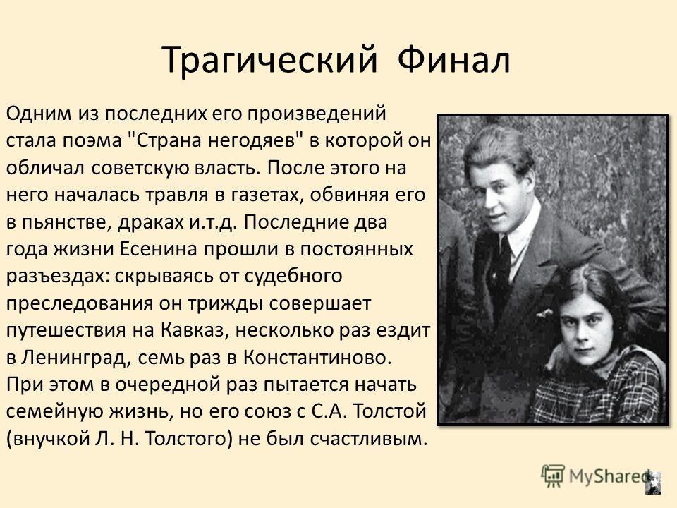 Трагический Финал Одним из последних его произведений стала поэма