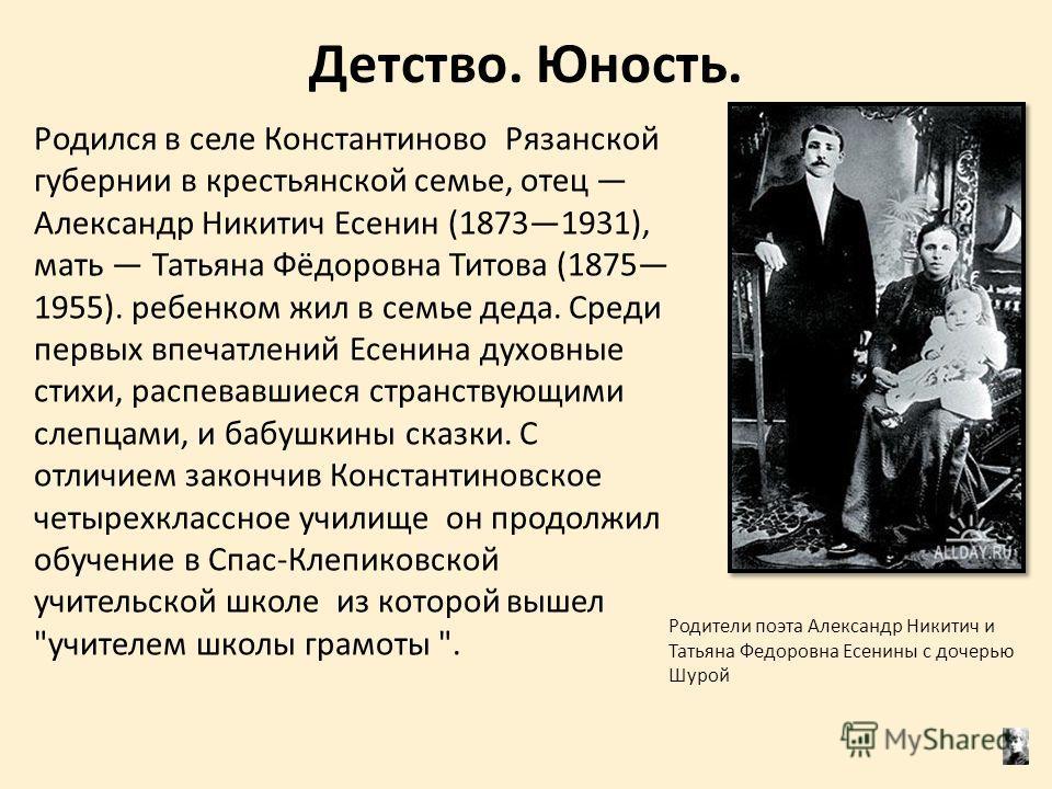 Александрович есенин биография