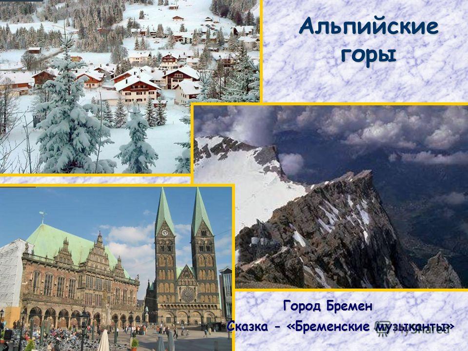 Альпийские горы Сказка - «Бременские музыканты» Город Бремен