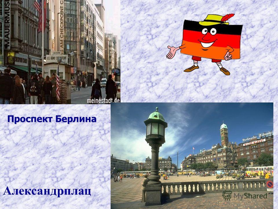 Проспект Берлина Александрплац