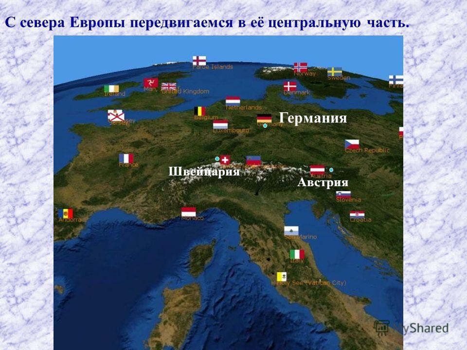 С севера Европы передвигаемся в её центральную часть. Германия Австрия Швейцария