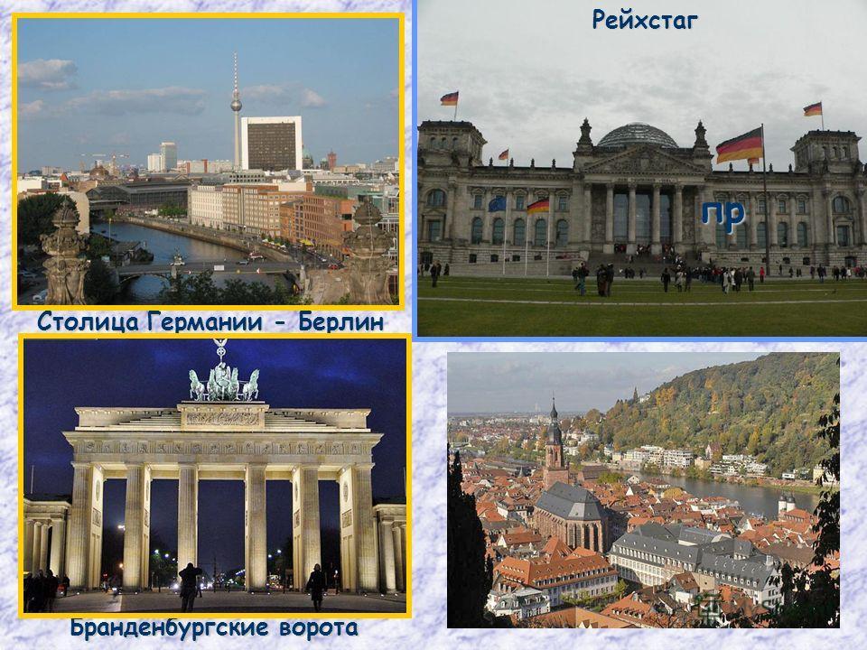 Столица Германии - Берлин Рейхстаг Бранденбургские ворота пр