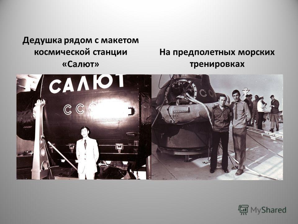 Дедушка рядом с макетом космической станции «Салют» На предполетных морских тренировках