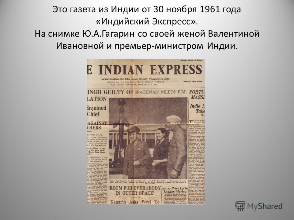 Это газета из Индии от 30 ноября 1961 года «Индийский Экспресс». На снимке Ю.А.Гагарин со своей женой Валентиной Ивановной и премьер-министром Индии.