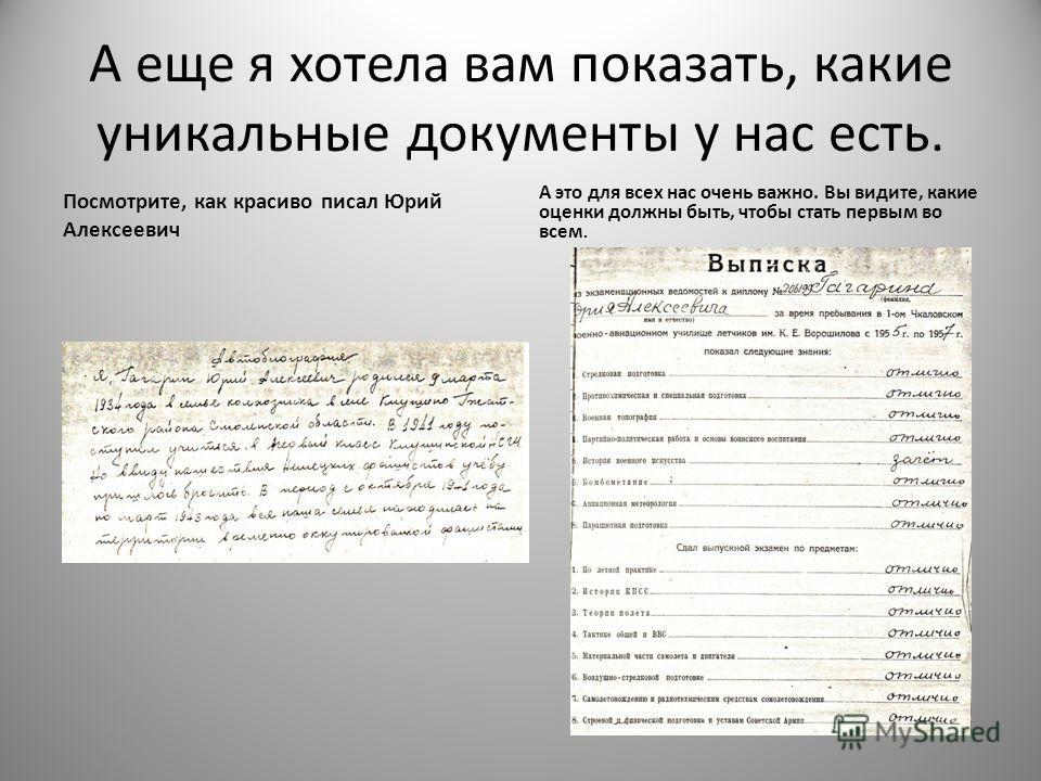 А еще я хотела вам показать, какие уникальные документы у нас есть. Посмотрите, как красиво писал Юрий Алексеевич А это для всех нас очень важно. Вы видите, какие оценки должны быть, чтобы стать первым во всем.