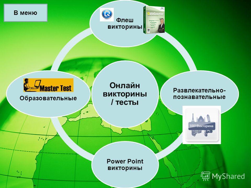 Онлайн викторины / тесты Флеш викторины Развлекательно- познавательные Power Point викторины Образовательные В меню
