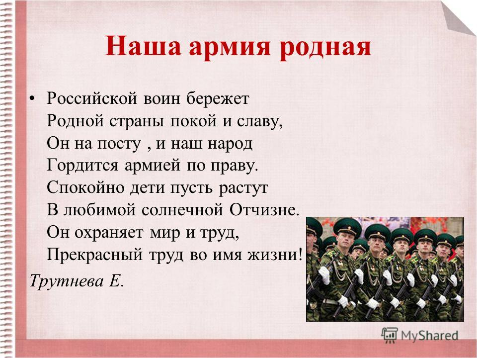 Презентация на тему Наши проекты Кто нас защищает Благодаря  3 Наша армия
