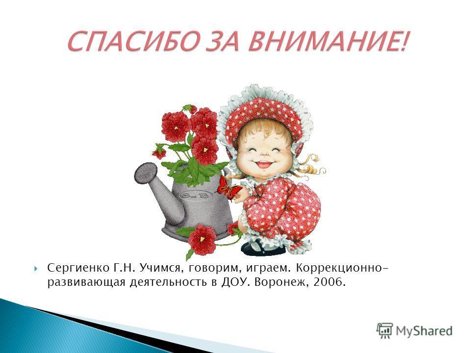 Сергиенко Г.Н. Учимся, говорим, играем. Коррекционно- развивающая деятельность в ДОУ. Воронеж, 2006.