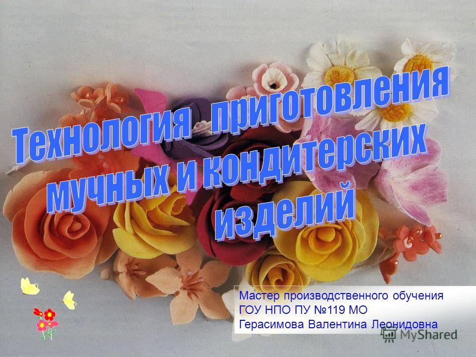 Мастер производственного обучения ГОУ НПО ПУ 119 МО Герасимова Валентина Леонидовна