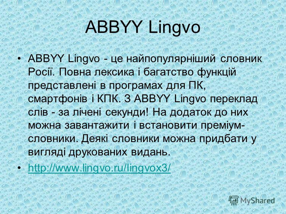 ABBYY Lingvo ABBYY Lingvo - це найпопулярніший словник Росії. Повна лексика і багатство функцій представлені в програмах для ПК, смартфонів і КПК. З ABBYY Lingvo переклад слів - за лічені секунди! На додаток до них можна завантажити і встановити прем