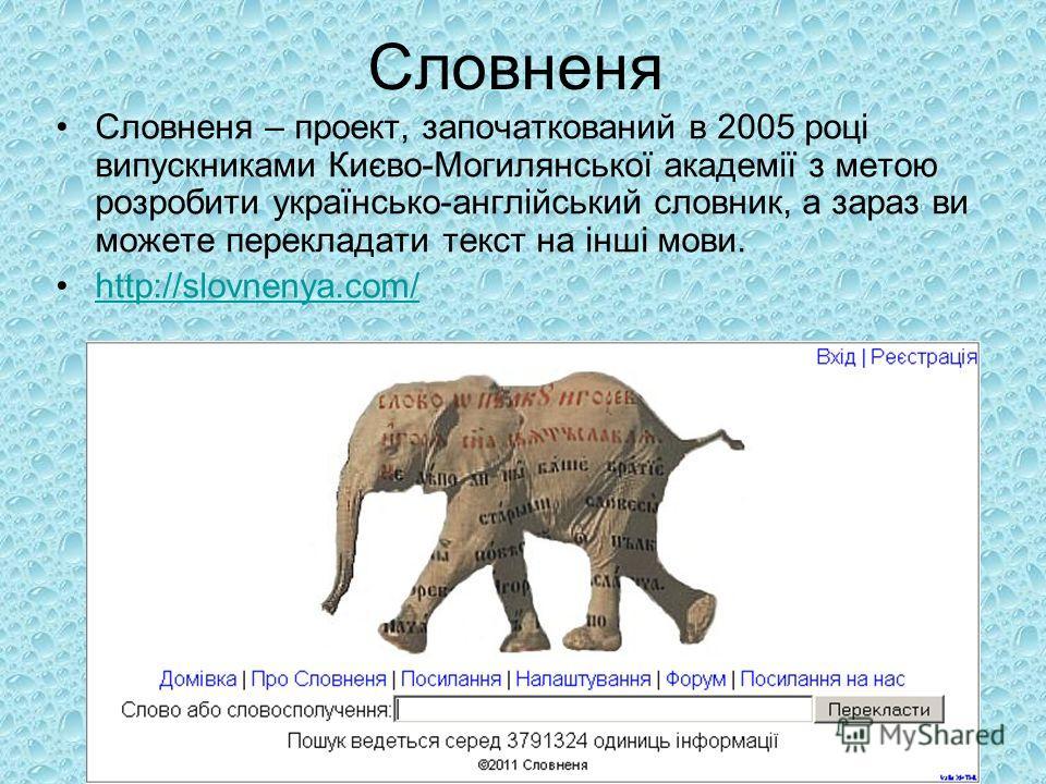 Словненя Словненя – проект, започаткований в 2005 році випускниками Києво-Могилянської академії з метою розробити українсько-англійський словник, а зараз ви можете перекладати текст на інші мови. http://slovnenya.com/