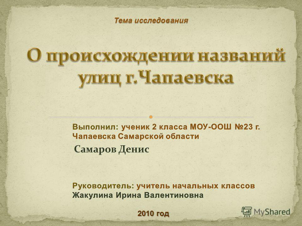 2010 год Тема исследования