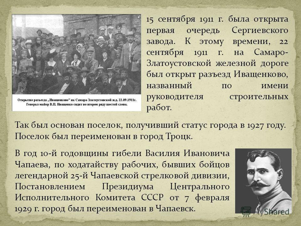 15 сентября 1911 г. была открыта первая очередь Сергиевского завода. К этому времени, 22 сентября 1911 г. на Самаро- Златоустовской железной дороге был открыт разъезд Иващенково, названный по имени руководителя строительных работ. В год 10-й годовщин