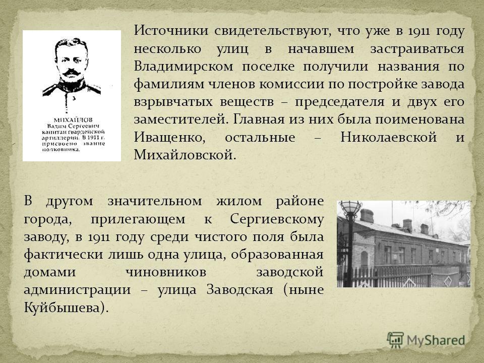 Источники свидетельствуют, что уже в 1911 году несколько улиц в начавшем застраиваться Владимирском поселке получили названия по фамилиям членов комиссии по постройке завода взрывчатых веществ – председателя и двух его заместителей. Главная из них бы