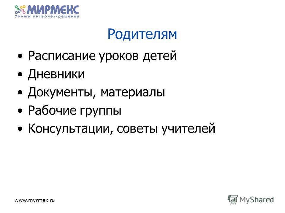 www.myrmex.ru 11 Родителям Расписание уроков детей Дневники Документы, материалы Рабочие группы Консультации, советы учителей
