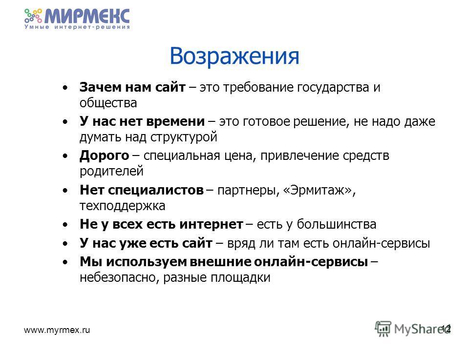 www.myrmex.ru 12 Зачем нам сайт – это требование государства и общества У нас нет времени – это готовое решение, не надо даже думать над структурой Дорого – специальная цена, привлечение средств родителей Нет специалистов – партнеры, «Эрмитаж», техпо
