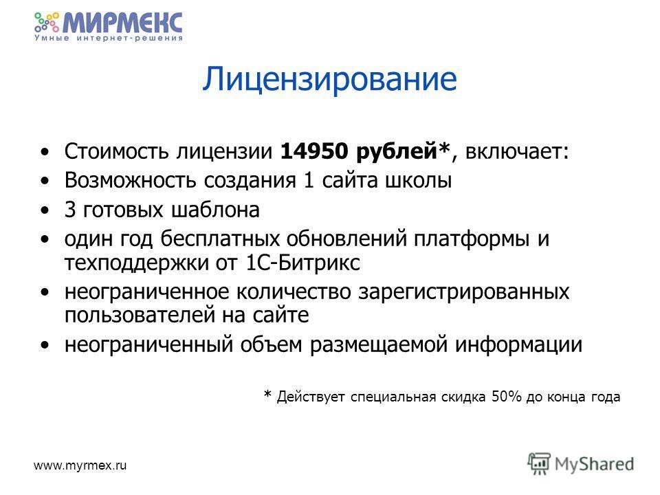 www.myrmex.ru Лицензирование Стоимость лицензии 14950 рублей*, включает: Возможность создания 1 сайта школы 3 готовых шаблона один год бесплатных обновлений платформы и техподдержки от 1С-Битрикс неограниченное количество зарегистрированных пользоват