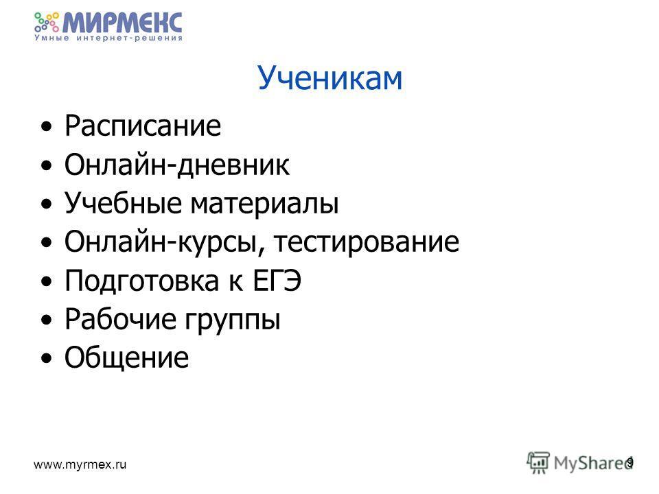 www.myrmex.ru 9 Ученикам Расписание Онлайн-дневник Учебные материалы Онлайн-курсы, тестирование Подготовка к ЕГЭ Рабочие группы Общение