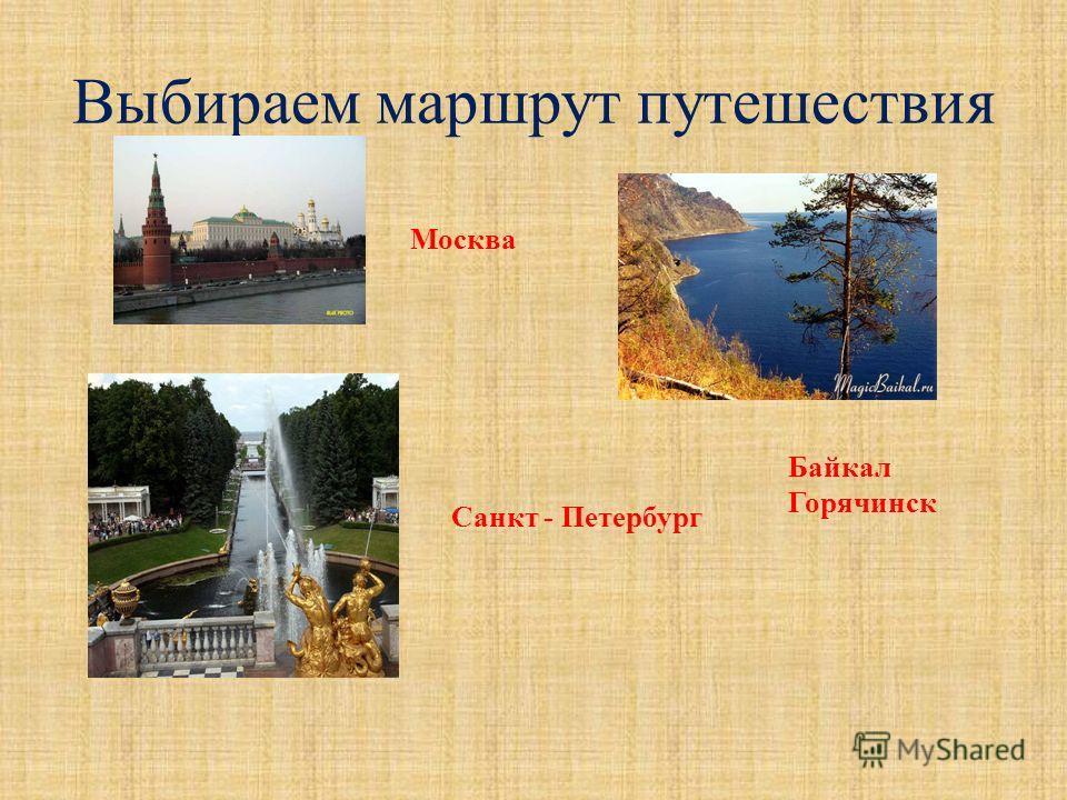 Выбираем маршрут путешествия Москва Санкт - Петербург Байкал Горячинск
