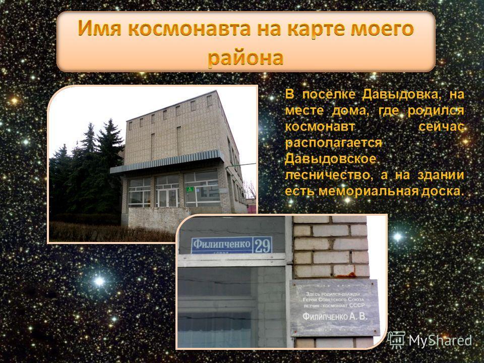 Со 2 по 8 декабря 1974 года в качестве командира КК «Союз-16», вместе с Н. Рукавишниковым. Продолжительность полета составила 5 суток 22 часа 23 минуты 35 секунд